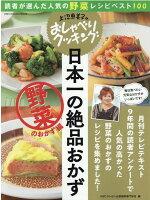 上沼恵美子のおしゃべりクッキング日本一の絶品おかず 野菜のおかず編