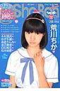 【送料無料】Sho→Boh(vol.23)