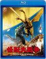 怪獣大戦争 【Blu-ray】