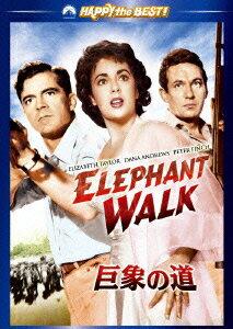 ハッピー・ザ・ベスト!::巨象の道