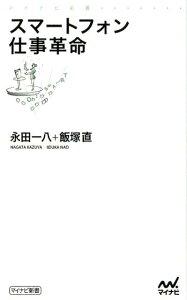 【送料無料】スマートフォン仕事革命