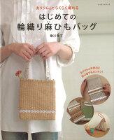 【バーゲン本】はじめての輪織り麻ひもバッグ