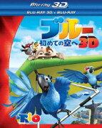 ブルー 初めての空へ 3D・2Dブルーレイセット【3D Blu-ray】