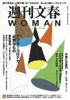 週刊文春WOMAN(vol.11) (文春ムック)