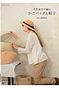 【送料無料】天然素材で編むかごバッグと帽子