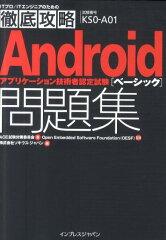【送料無料】Androidアプリケ-ション技術者認定試験ベ-シック問題集