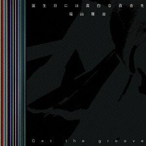 【送料無料】誕生日には真白な百合を/Get the groove(初回限定「Get the groove」Music Clip D...