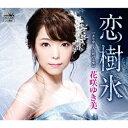 恋樹氷 [ 花咲ゆき美 ]