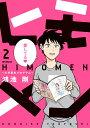 ヒモメン〜ヒモ更生プログラム〜 2 (MFコミックス フラッパーシリーズ) [ 鴻池 剛 ]