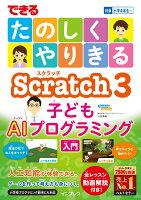 できるたのしくやりきるScratch3子どもAIプログラミング入門(できるたのしくやりきるシリーズ)