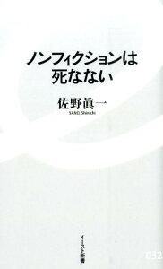 【楽天ブックスならいつでも送料無料】ノンフィクションは死なない [ 佐野眞一(ノンフィクショ...