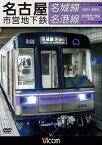 DVD>名古屋市営地下鉄 名城線右回り・左回り 名港線名古屋港〜金山往復 (<DVD>)