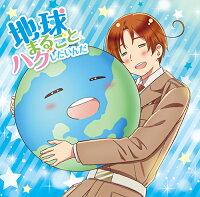 アニメ「ヘタリア World★Stars」主題歌「地球まるごとハグしたいんだ」(豪華盤A)