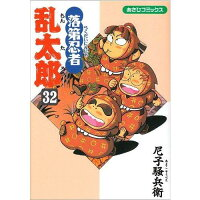 落第忍者乱太郎 32巻
