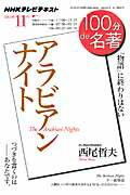 【送料無料】100分de名著(2013年11月)