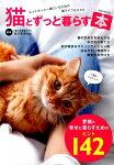 猫とずっと暮らす本