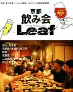 京都飲み会Leaf