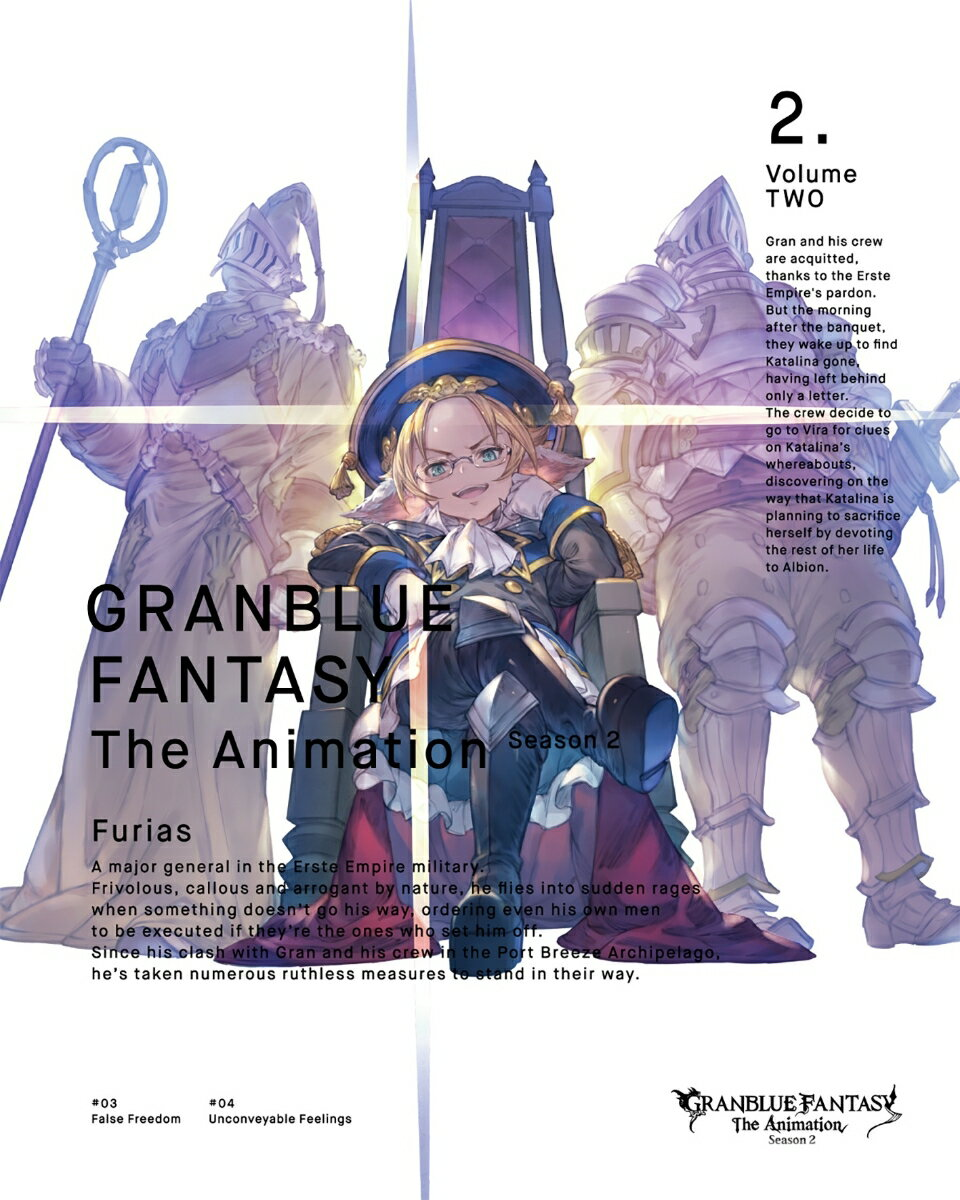 GRANBLUE FANTASY The Animation Season 2 2(完全生産限定版)画像