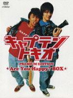 キャプテントキオ プレミアムエディションーAre You Happy?BOX-