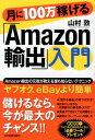 【楽天ブックスならいつでも送料無料】月に100万稼げる「Amazon輸出」入門 [ 山村敦 ]