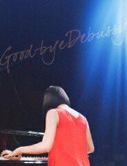 【送料無料】さよならドビュッシー 【初回限定版】【Blu-ray】 [ 橋本愛 ]