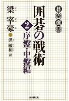 【POD】囲碁の戦術(2) 序盤・中盤編