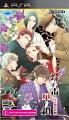 蝶の毒 華の鎖〜大正艶恋異聞〜 PSP版の画像