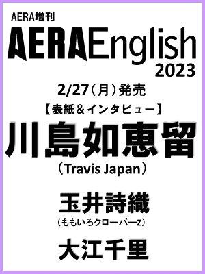 AERA English (アエライングリッシュ) 初めてのTOEIC (トーイック) 600点越え 2013年 3/15号 [雑誌]