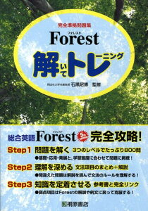 Forest解いてトレーニング完全準拠問題集