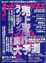 【送料無料】ネットワークビジネス 2013年 03月号 [雑誌]