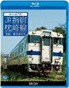 キハ47形 JR指宿枕崎線 枕崎〜鹿児島中央【Blu-ray】 [ (鉄道) ] - 楽天ブックス