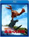 ゴジラ・エビラ・モスラ 南海の大決闘 【Blu-ray】