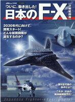 日本のF-X次期戦闘機