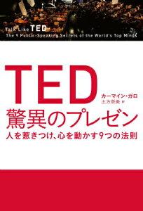 【楽天ブックスならいつでも送料無料】TED驚異のプレゼン [ カーマイン・ガロ ]