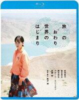 旅のおわり世界のはじまり【Blu-ray】