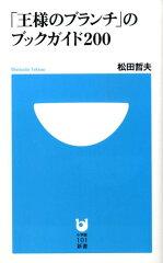 【楽天ブックスならいつでも送料無料】「王様のブランチ」のブックガイド200 [ 松田哲夫 ]