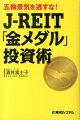 J-REIT「金メダル」投資術