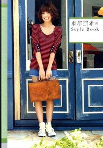【送料無料】東原亜希のStyle Book