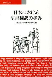 日本における聖書翻訳の歩み [ 上智大学キリスト教文化研究所 ]