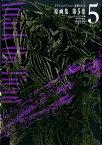 TVアニメーション進撃の巨人原画集(第5巻) #19〜#25,ED2収録 (ぽにきゃんBOOKS)