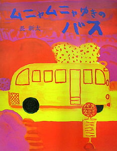 ムニャムニャゆきのバス [ 長新太 ]