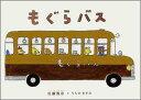 【送料無料】もぐらバス [ 佐藤雅彦 ]