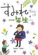 【入学】<br>すみれちゃんは一年生