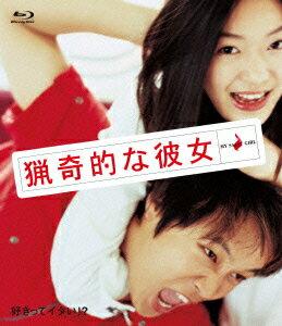【楽天ブックスならいつでも送料無料】猟奇的な彼女【Blu-ray】 [ チョン・ジヒョン[鄭志賢] ]