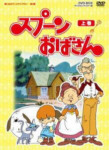スプーンおばさん DVD-BOX デジタルリマスター版 上巻画像