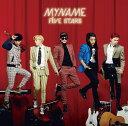 【楽天ブックスならいつでも送料無料】FIVE STARS(初回限定盤 CD+DVD) [ MYNAME ]