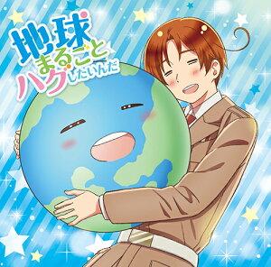 アニメ「ヘタリア World★Stars」主題歌「地球まるごとハグしたいんだ」(豪華盤B)