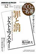 【楽天ブックスならいつでも送料無料】100分de名著(2013年12月)