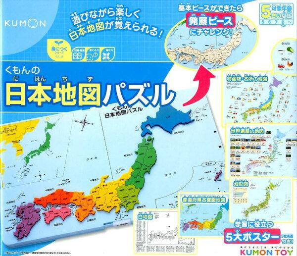 くもんの日本地図パズル遊びながら楽しく日本地図が覚えられる ([教育用品]KUMONTOY身につくシリーズちしき)