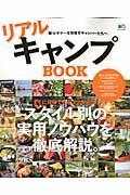 【送料無料】リアルキャンプBOOK